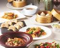 [僅限WEB預約]完整的中文套餐,包括魚翅湯,蝦和北京烤鴨等豪華食材