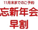 忘新年会早割プラン★11月末までに予約でお一人様500円引き