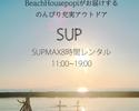 【1日限定8台!早い者勝ち】1日遊べる♪SUP レンタル(11:00~19:00)