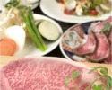 Special Selected Wakkoqu Course 220g (Special Selected Kobe Beef)