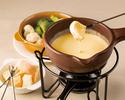 ◆歓送迎会◆他とは一味違う!!本格チーズフォンデュ&シェフ自慢のチーズレシピで満足☆フォンデュコース