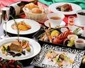 クリスマスディナー 16,000円コース
