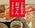 【新年会キャンペーン】8名様以上で1名様分が無料!さらに2名様毎に1皿「日本酒専用おでん」が付いてくる!