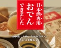 【新年会キャンペーン】12名様以上で2名様分が無料!さらに2名様毎に1皿「日本酒専用おでん」が付いてくる!