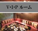 【リゾートVIPルーム】