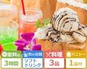 【平日】子連れランチ・昼宴会におすすめ【3時間】×【料理3品】