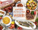 WEB special offer 20% discounts【Weekday Dinner】 Dinner Buffet Adult