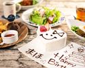 【2月9日から】夜のプチNIKU記念日コース