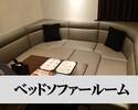 【ベッドソファールーム】