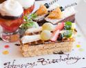 【記念日・誕生日などのお祝いに】2時間フリードリンク付きトリュフ・ステーキ・フォアグラなど贅沢アニバーサリーコース(全6品)