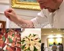 Cooking&Dinning シェフから教わるお料理教室(月曜日)