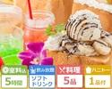 <月~金(祝日を除く)>【お昼のお祝いパック5時間】+ 料理5品+メッセージハニトー