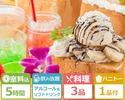 <土・日・祝日>【お昼のお祝いパック5時間】アルコール付 + 料理3品+メッセージハニトー