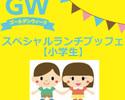 GWスペシャルランチブッフェ小学生(6歳~12歳)
