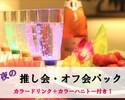 平日限定【ディナータイム推し会!】18:00~24:00までの最大5時間利用OK!