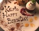 お誕生日などのお祝いもchano-maで♪サプライズデザート承りますのでご相談ください♪