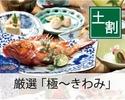 ≪土曜日プラン≫厳選会席 「極~きわみ」コース