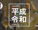 平成令和キャンペーン①「0円」ワインビュッフェ