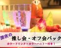 <週末>【深夜のオールナイト推し会パック】アルコール含む120種飲み放題付き