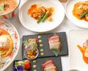 銘々盛りコース料理8品 2.5時間飲み放題付フカヒレ入り6,000円プラン(税抜)平日限定