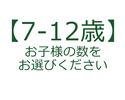10/1~10/31 ディナー ブッフェ(子供)