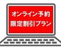 【6月平日限定オンライン予約割引】ランチブッフェ 13:40~ < 大人 > 110分制