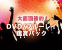 <土・日・祝日>【超早得!選べる特典付き】DVD鑑賞パック