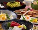 【8品 会席料理】華(はなやか)