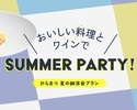 ~9/30◆Summer Group Plan