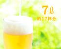 【オプション】数量限定!生ビールサーバー 7L