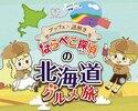 Dinner Buffet × Mystery Resolution ~ Harapeko Detective Hokkaido Gourmet Trip ~ (Saturday, Sunday, Holiday / Elementary school students only)
