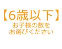 10/1~通年【平日】ランチブッフェ(幼児)