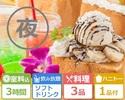 <日~木(祝前を除く)>【夜のハニトーパック3時間】+ 料理3品