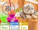 <金・土・祝前日>【夜のハニトーパック5時間】