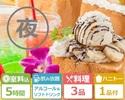 <金・土・祝前日>【夜のハニトーパック5時間】アルコール付 + 料理3品
