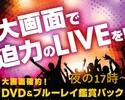 <日~木(祝前を除く)>【夜DVD&ブルーレイ鑑賞パック3時間】+ 料理5品