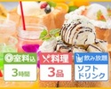 <土・日・祝日>【ボドゲーパック3時間】+ 料理3品