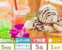 <月~金(祝日を除く)>【ボドゲーパック5時間】アルコール付 + 料理5品