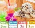 <土・日・祝日>【ボドゲーパック5時間】アルコール付 + 料理3品