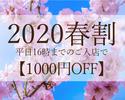 春割【平日16時まで限定】Premium BBQ Plan 6000円→5000円
