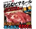 【1号店限定120分制!】BBQビアホールプラン
