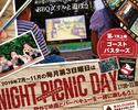 ▼ ▽ ▼ Showa no Mori Garden Night Picnic Day ▼ ▽ ▼