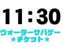 ▶11:30 開始【ウォーターサバゲー申込】