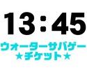 ▶13:45 開始【ウォーターサバゲー申込】