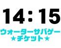 ▶14:15 開始【ウォーターサバゲー申込】