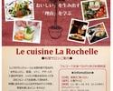 ◆料理サロン◆ Le cuisine La Rochelle 〔季節の食材と海の幸〕3月12日(木)