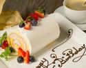 誕生日・記念日にお勧め★乾杯スパークリング&メッセージケーキ付きアニバーサリーコース