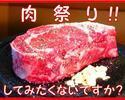 夢にまで見たステーキの食べ放題!! ソフト肉祭りコース! 大人