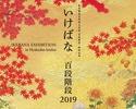 「いけばな×百段階段2019 」入場券付ランチセット【全日 ミニコース】