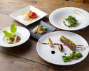 【シーズナルフルコース】旬の食材を感じるシーズナルフルコース全6品【お料理のみ】